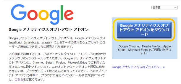 Googleアナリティクスオプトアウトアドオンのインストールページ