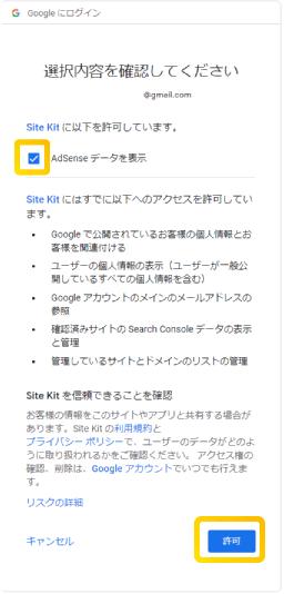 Googleアナリティクスとの連携手順