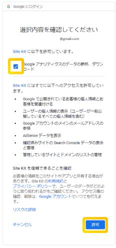 Googleアナリティクスとの連携方法
