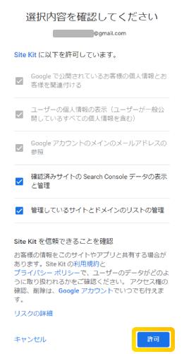 Site kitへのアクセス許可手順