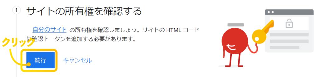 サイトの所有権の確認手順