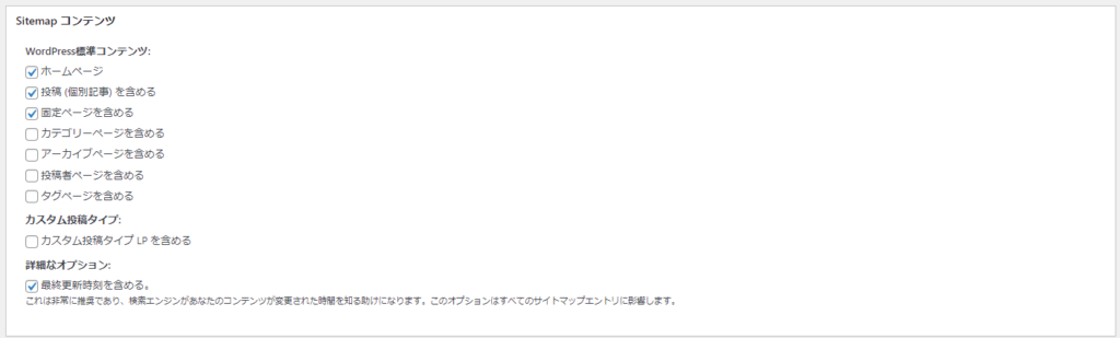 Sitemapコンテンツの設定画面